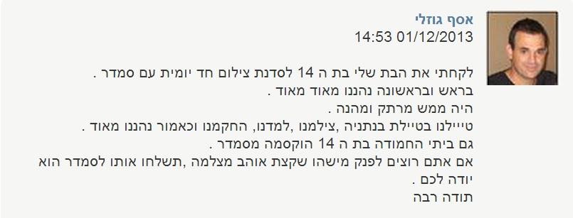 2013-11-29 אסף גוזלי